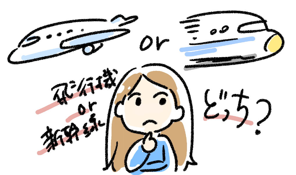 新幹線、飛行機どっちがお得?